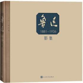 鲁迅1881-1936影集