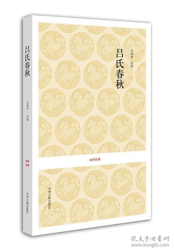 国学经典丛书·第二辑:吕氏春秋