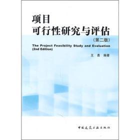 项目可行性研究与评估(第2版)