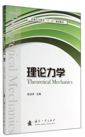理论力学 张功学 国防工业出版社 9787118094107
