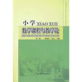小学数学课程与教学论 专著 曹艳荣,兰社云主编 xiao xue shu xue ke cheng yu jiao