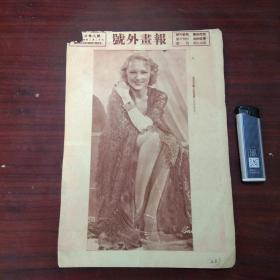号外画报:民国二十四年(总408号)(哥伦比亚女艺人)