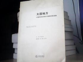 大国地方:中国民族区域自治制度的新发展