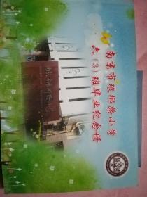 南京市琅琊路小学六(三)班毕业纪念