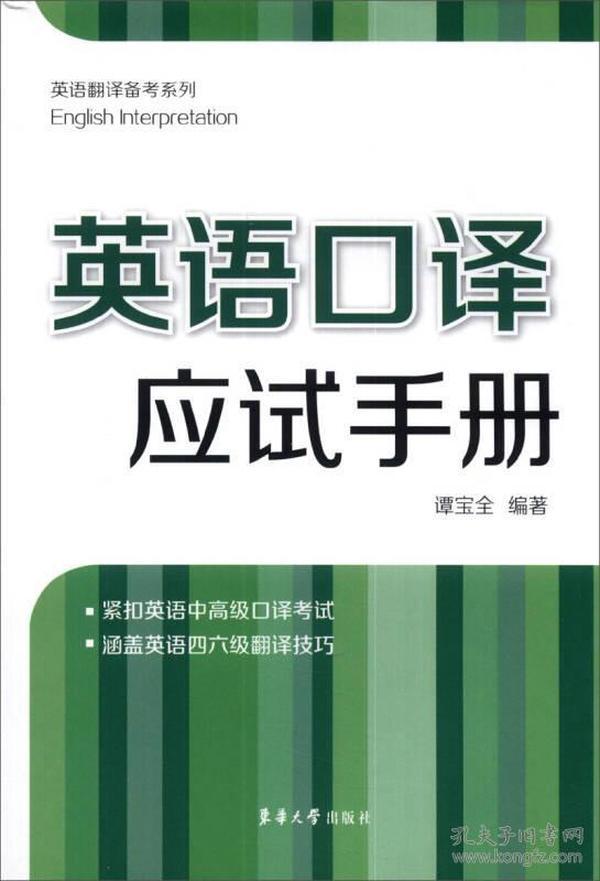 英语翻译备考系列:英语口译应试手册