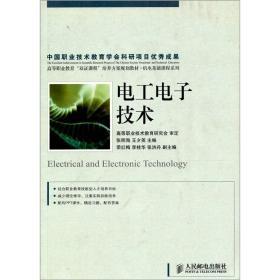 电工电子技术 专著 Electrical and electronic technology 张明海,王夕英主编 eng dian