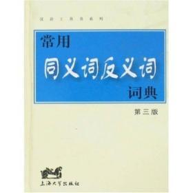 汉语工具书系列:常用同义词反义词词典(第3版)