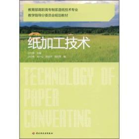 教育部高职高专制浆造纸技术专业教学指导分委员会规划教材:纸加工技术