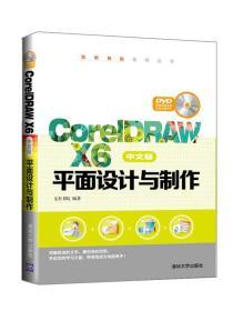 CorelDRAW X6中文版平面设计与制作