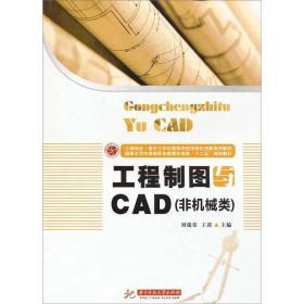 工程制图与CAD(非机械专业)