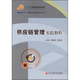 供应链管理实验教程