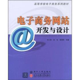 电子商务网站开发与设计