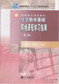 经济数学基础网络课程学习指导(第二版)