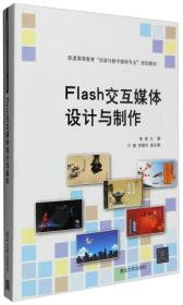 Flash交互媒体设计与制作