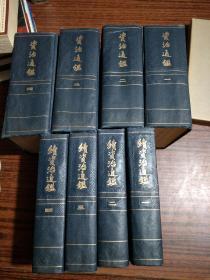资治通鉴 [全四册1956一版年1957年2印布面精装] 续资治通鉴 [全四册1957年一版 1958年2印布面精装]共八册合售 品相具体见图
