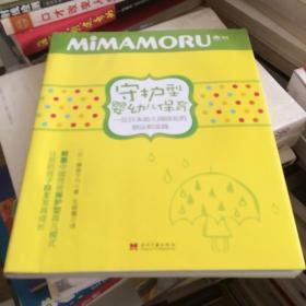 守护型婴幼儿保育:一位日本幼儿园园长的倡议和实践
