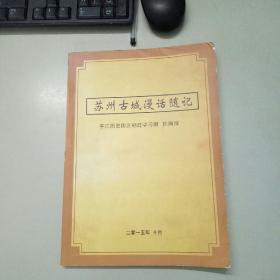 苏州古城漫话随记