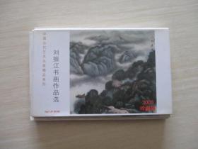 明信片 刘振江书画作品选 2008珍藏版 内存8张【701】