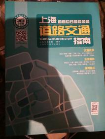 上海道路交通指南(2016)