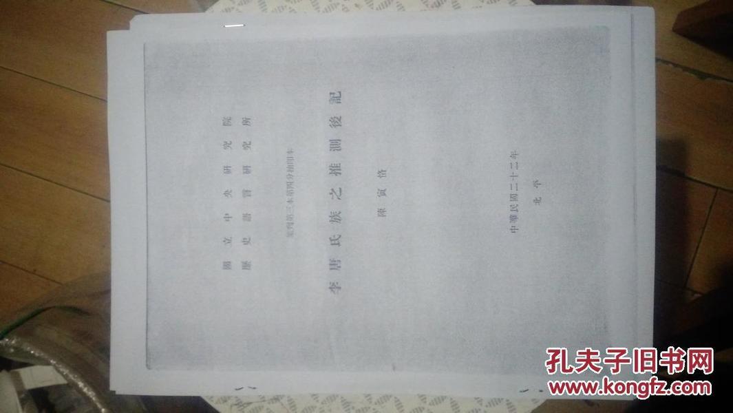复印本:李唐氏族推测之后记 (集刊第三本第四分抽印本)