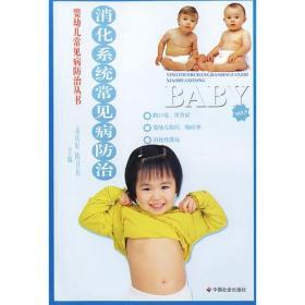 消化系统常见病防治/婴幼儿常见病防治丛书