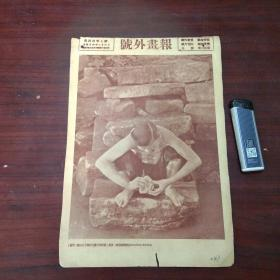 号外画报:民国二十四年(总407号)(乡村女子河边洗碗)