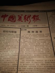 1989年第(1一51)期,(缺5,6,24,25,28)期中国美术报