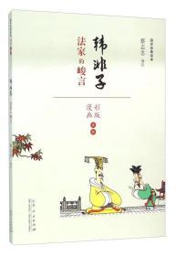 韩非子 法家的峻言(漫画彩版全本)