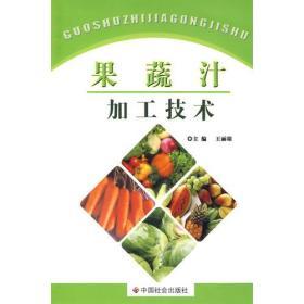 果蔬汁加工技术