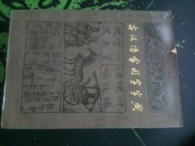 古汉语常用字字典(1979.9一版1980.6京4印462页)