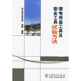 正版 带电作业工具及安全工具试验方法 胡毅 中国电力出版社