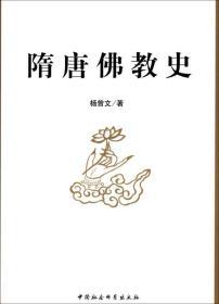 隋唐佛教史