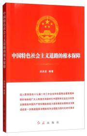 中国特色社会主义道路的根本保障