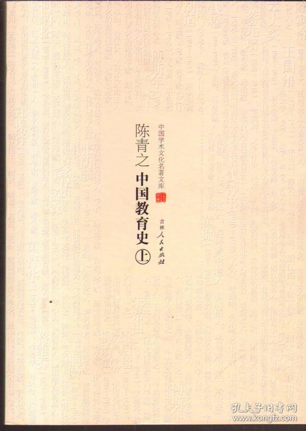 陈青之 中国教育史 (上下册)