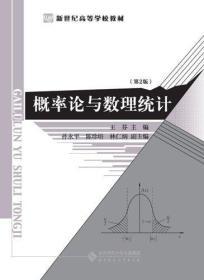 新世纪高等学校教材:概率论与数理统计(第2版)