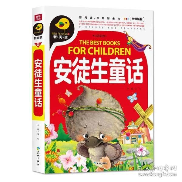 新阅读?全优新版:安徒生童话(新阅读全优新版,引领中国儿童阅读新潮流!)