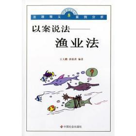 以案说法:渔业法/以案说法丛书