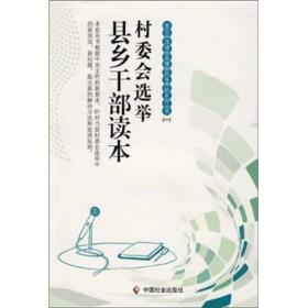 ◆村委会选举县乡干部读本:图文版