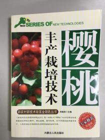 化肥农药使用技术指南