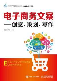 电子商务文案(职业教材)
