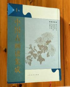中国古画谱集成