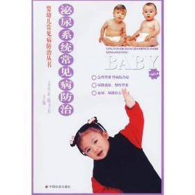 泌尿系统常见病防治/婴幼儿常见病防治丛书