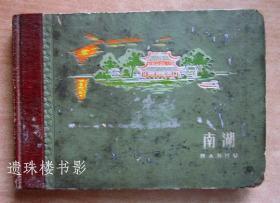 南湖日记本(横开插图 \ 插图完整) 有写画
