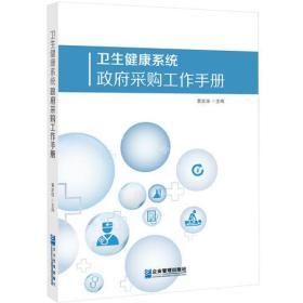 卫生健康系统政府采购工作手册