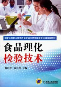 食品理化检验技术