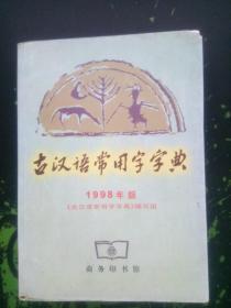 古汉语常用字字典1998年版(1998.9三版505页)