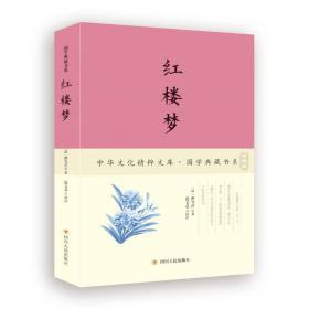 中华文化精粹文库 国学典藏---红楼梦