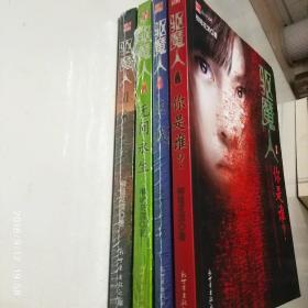驱魔人四册全集 一版一印保证正版