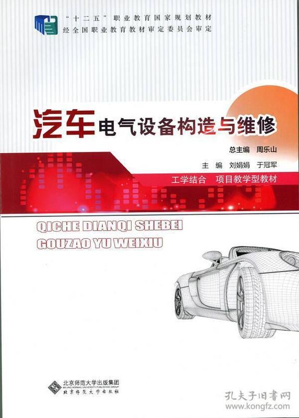"""汽车电气设备构造与维修/""""十二五""""职业教育国家规划教材"""