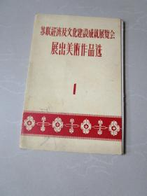 1956年小画片:苏联经济及文化建设成就展览会展出美术作品选(1) 1套10张缺1张 现存9张合售